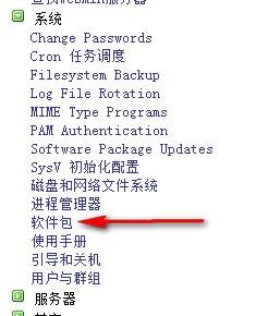 安装php软件包