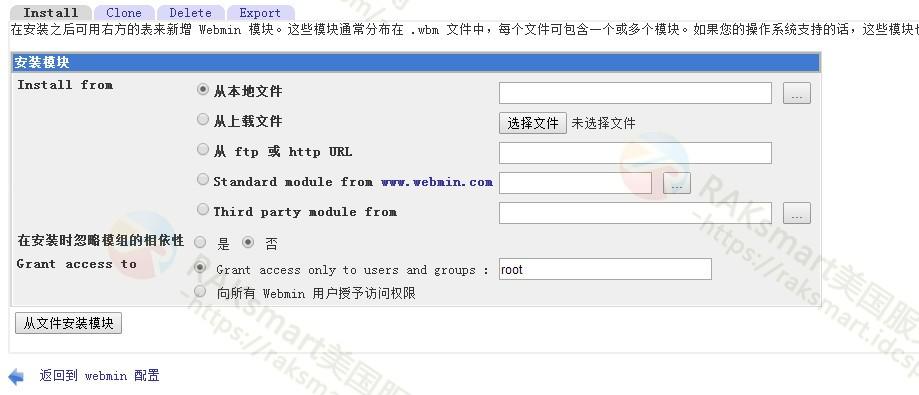 安装virtualmin安装包