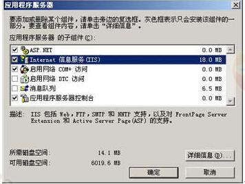internet信息服务器