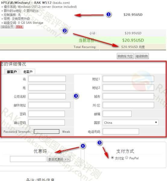 raksmart用户信息页