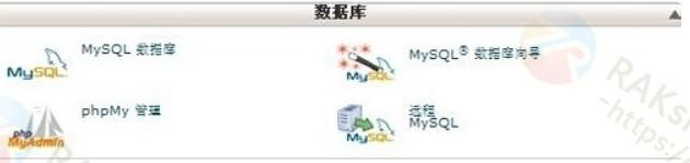 远程MySQL点击进入