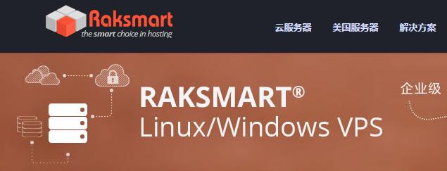 RAKsmart香港VPS推荐