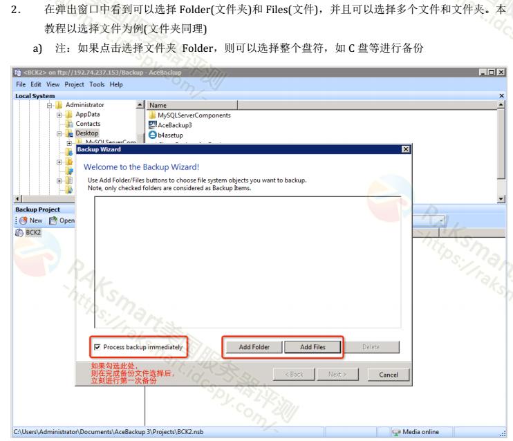 RAKsmart云备份:备份文件及数据的方法