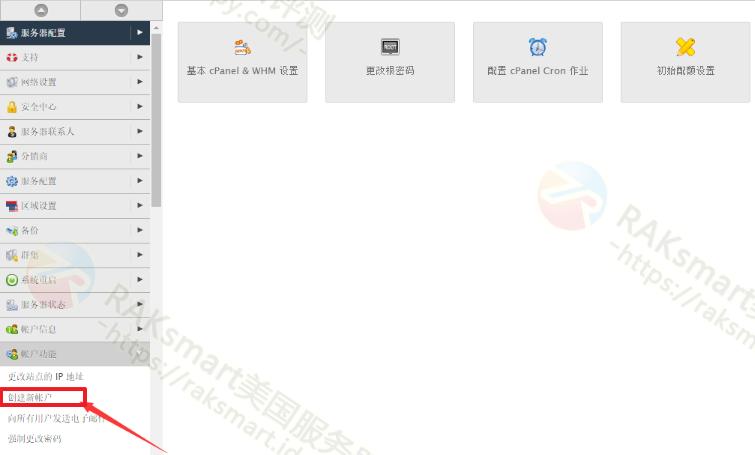 WHM面板创建cPanel账户的方法