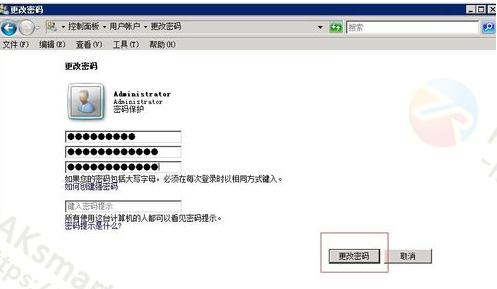 RAKsmart美国服务器更改密码的简单方法