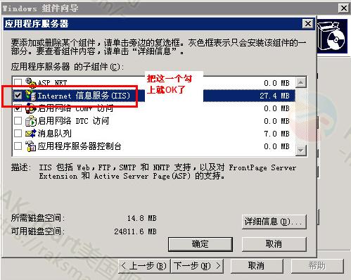 RAKsmart美国服务器Windows 2003 IIS组件安装方法