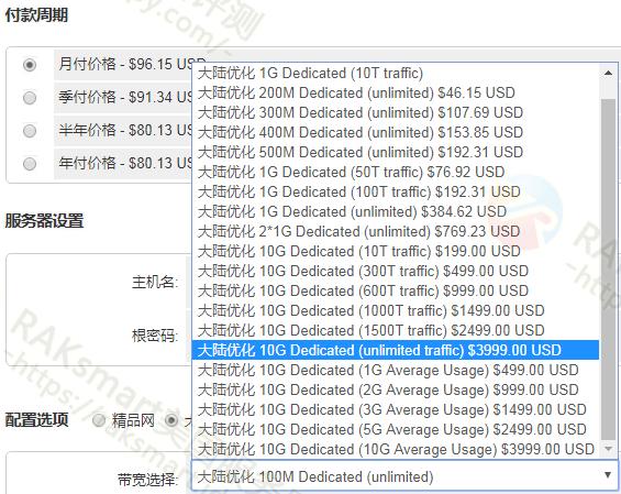 大陆优化线路服务器流量升级费用