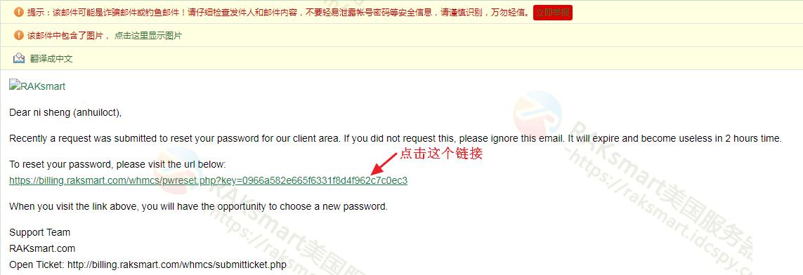 raksmart邮件找回密码