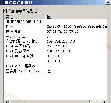 IPv4地址详细配置信息