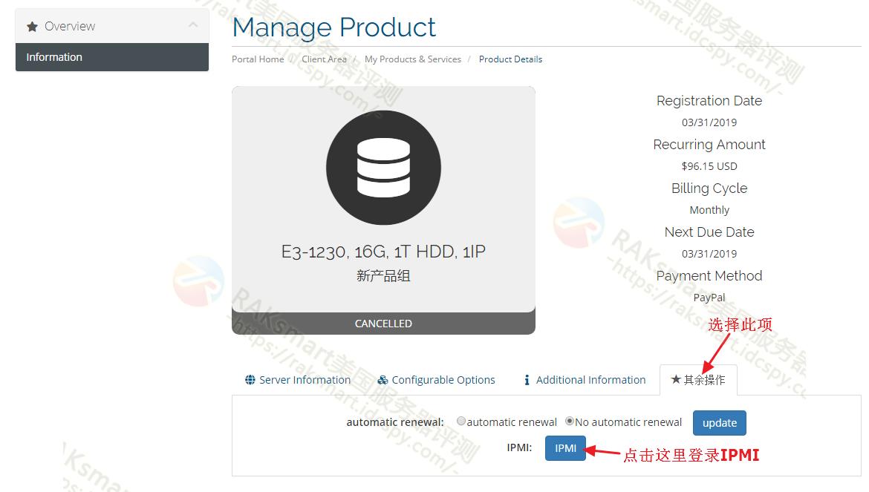 RAKsmart美国服务器登录IPMI方法