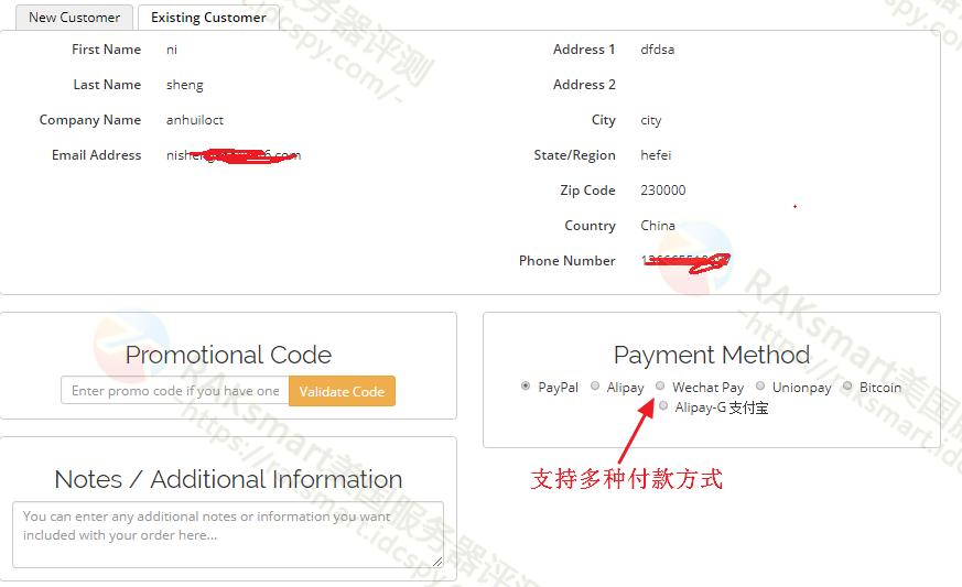 RAKsmart支付微信支付宝银联等付款方式