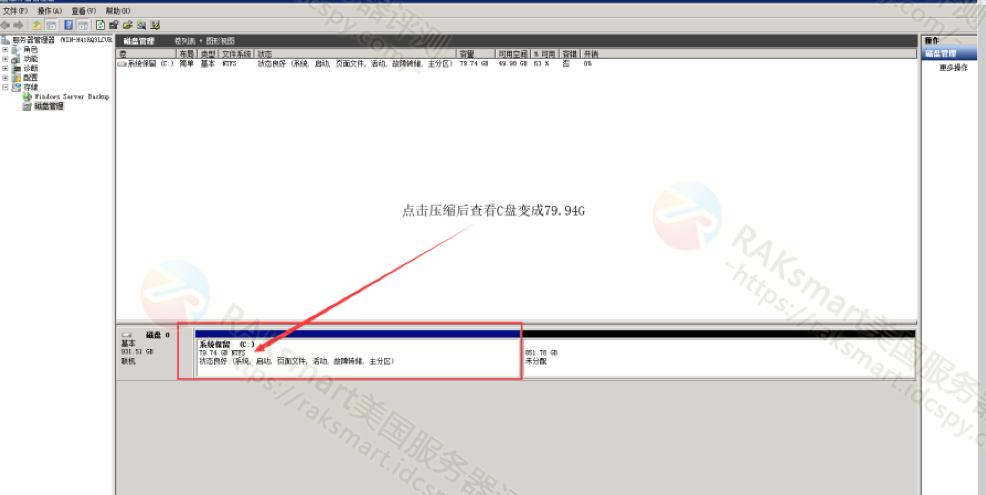windows server减少磁盘空间大小