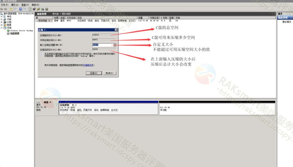 Windows Server 2008/2012减小磁盘空间大小