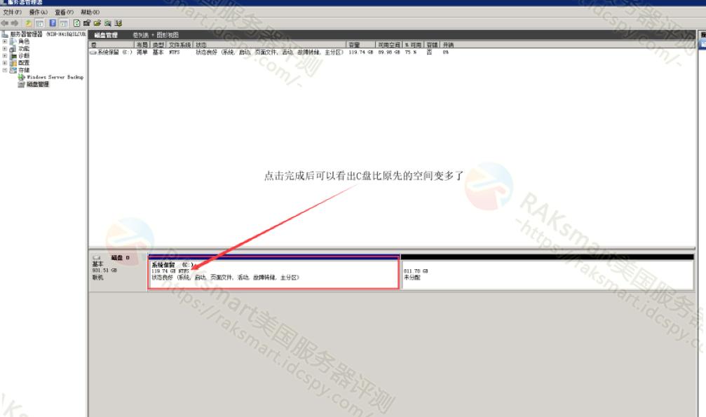 Windows Server 2008/2012增加磁盘大小