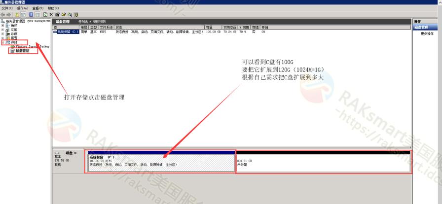 windows server磁盘空间大小