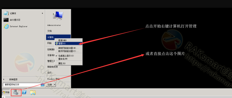 windows server磁盘管理