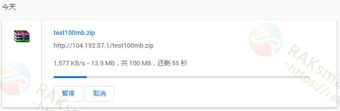 RAKsmart精品网络CN2 Only下载速度测试