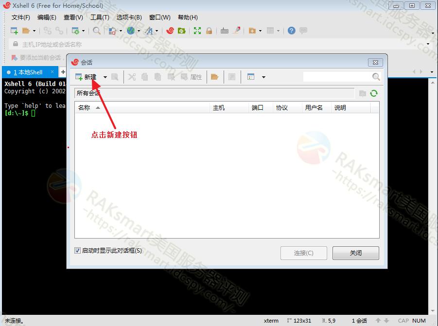 XShell终端新建会话窗口