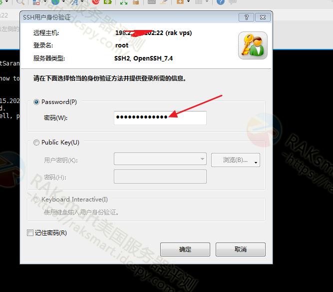 XShell连接输入密码窗口
