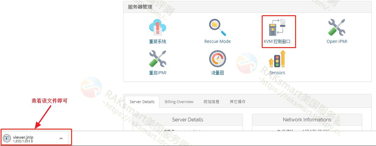KVM控制窗口服务器运行状态文件下载