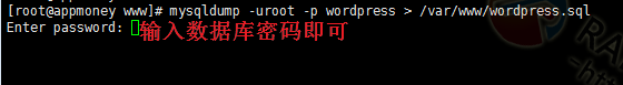 wordpress网站备份数据库