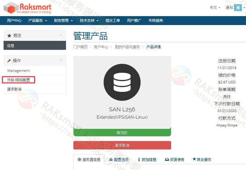 RAKsmart VPS服务器升级配置