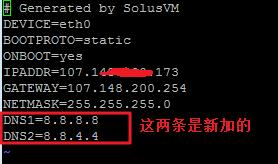 centos7设置DNS