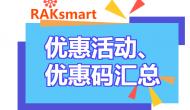 RAKSmart优惠码优惠活动汇总