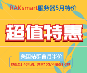 RAKsmart 5月优惠活动