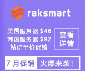 RAKsmart 7月优惠