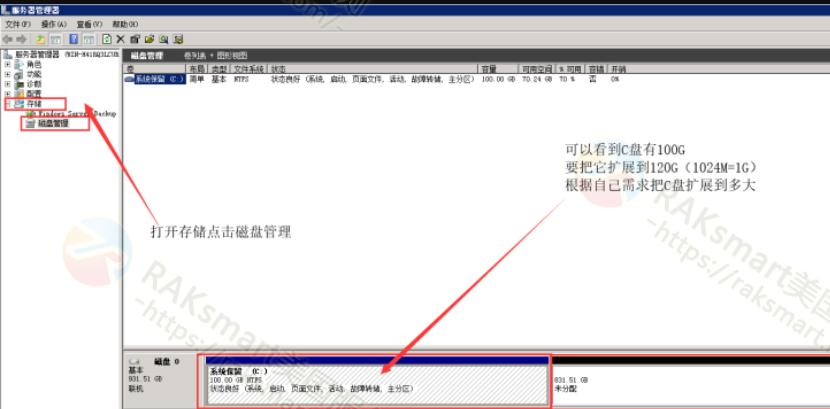 磁盘管理页面