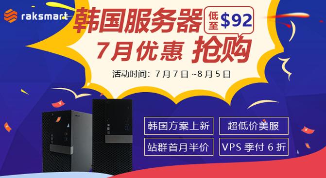 RAKsmart 7月优惠:美国服务器$46 韩国服务器$92 站群半价