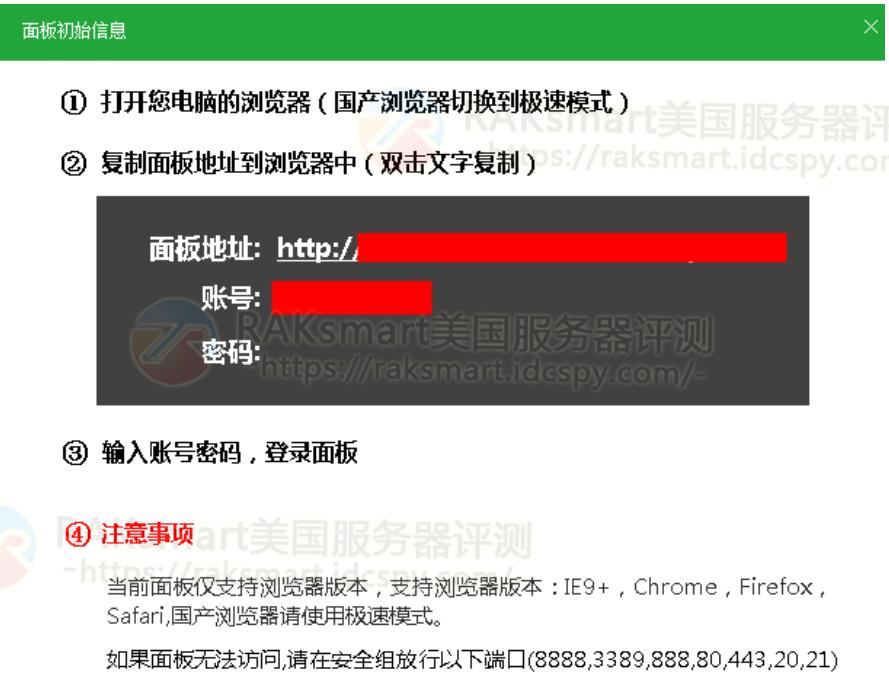 登录宝塔Windows面板信息