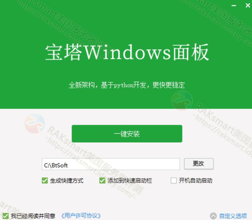 安装宝塔Windows面板