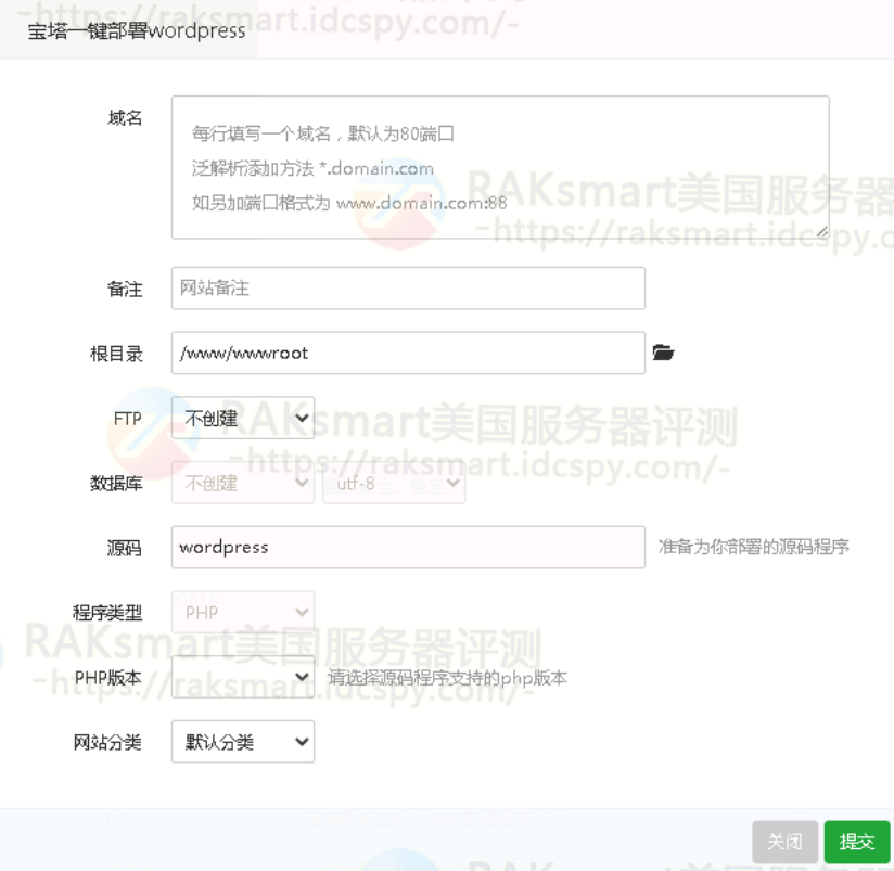 输入网站基本信息