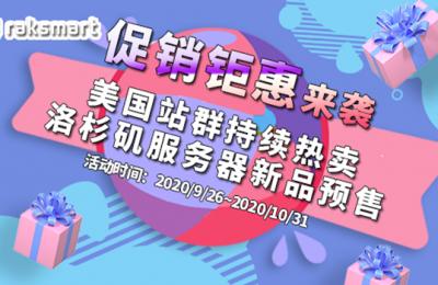 RAKsmart国庆中秋促销活动