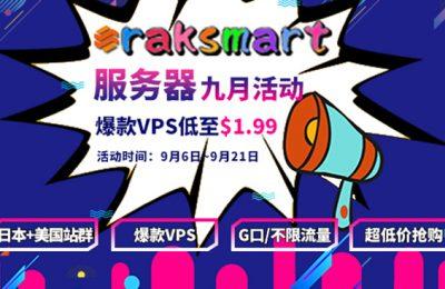 RAKsmart 9月促销活动