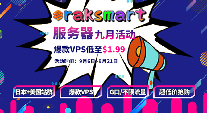 RAKsmart 9月促销:站群优惠继续 G/10G口不限流量低价抢购