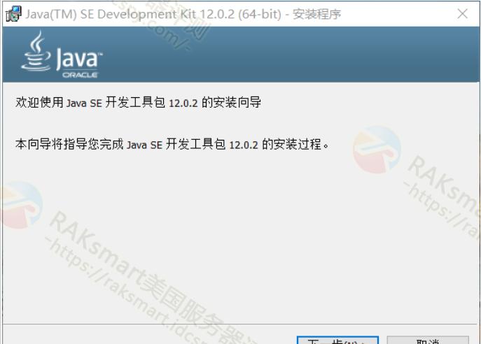 JDK安装程序向导