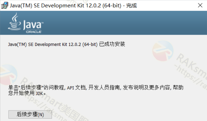 成功安装JDK