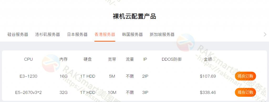 RAKSmart香港服务器缺货通知