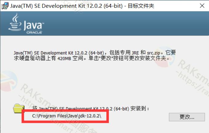 选择JDK安装路径