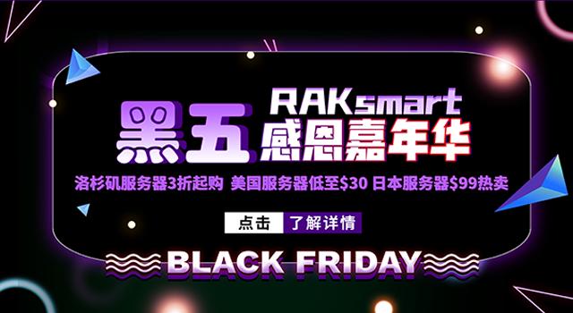 RAKsmart黑五嘉年华:美国服务器3折 日本服务器$99热卖