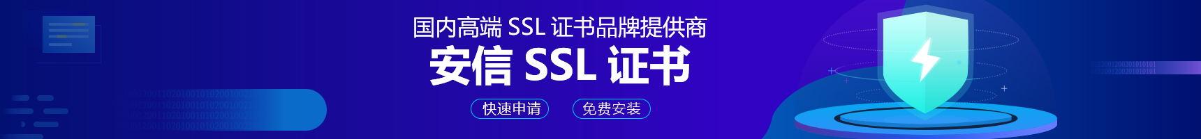 SSL证书申请推荐