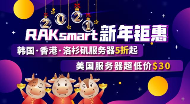 RAKsmart【新年钜惠,低价狂欢】活动