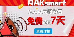 云服务器免费试用活动
