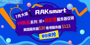 RAKsmart 7月优惠促销活动