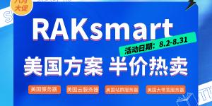劲爆促销:RAKsmart多款热门方案首月半价促销中