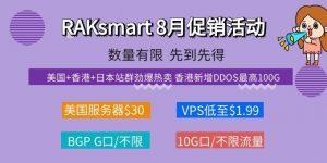 RAKsmart 8月促销活动