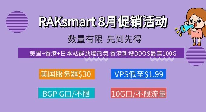 RAKsmart 8月促销:美国香港日本站群劲爆热卖 香港新增DDOS最高100G